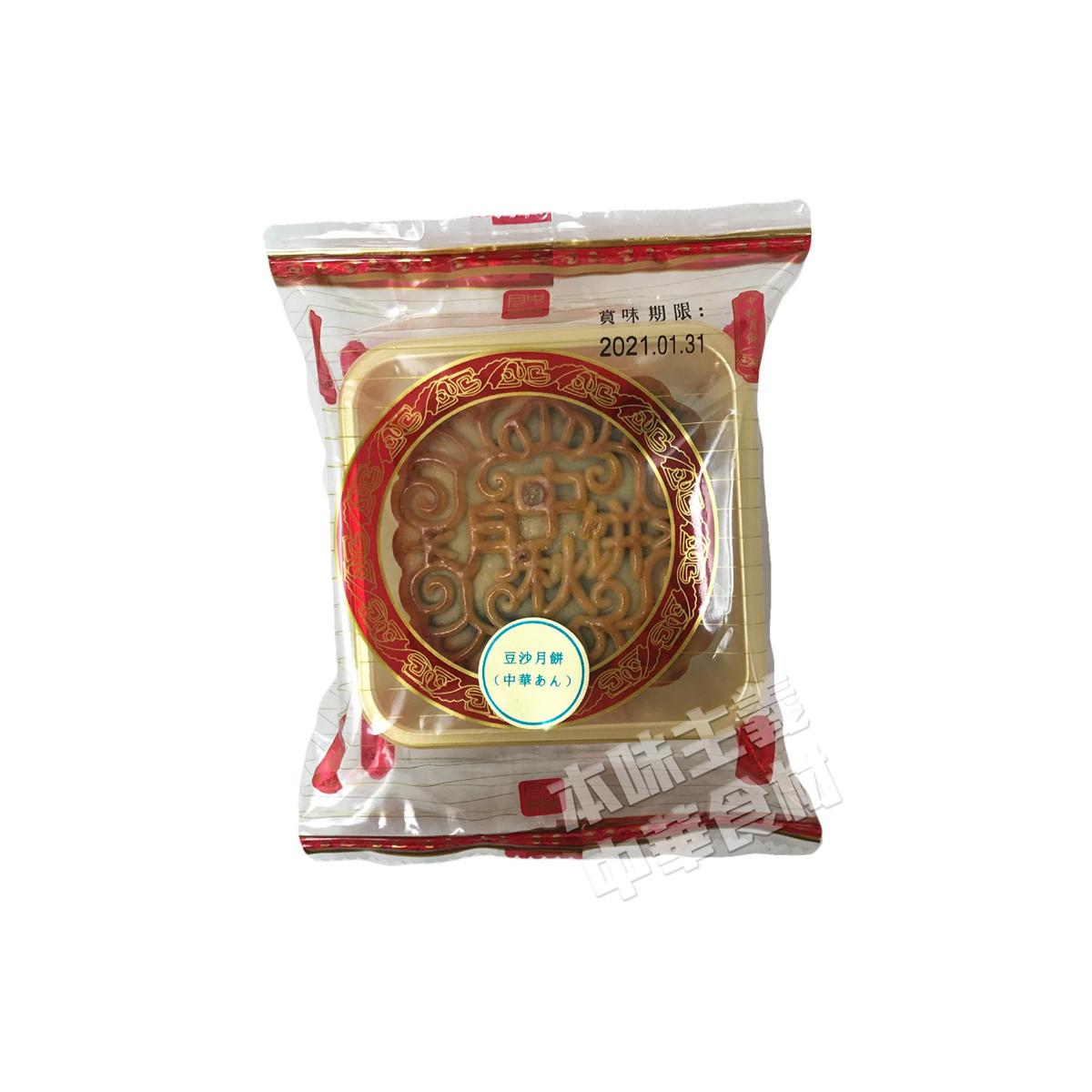 正宗廣式豆沙月餅(中華あん)125g/ 中華/月餅の日