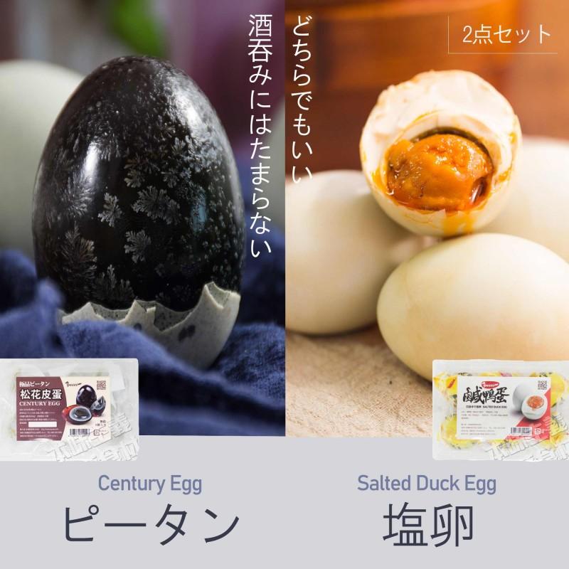 お粥のおかずやおつまみの一品としてどうぞ 至上 塩卵×ピータンのお買い得2点セット 鹹蛋 塩卵 中華食材調味料 海外限定 中華料理人気商品 ピータン