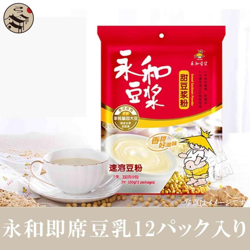 永和豆乳粉 即席パック 送料無料新品 350g ※ラッピング ※ 中国名産 甜豆乳粉 中国式朝食