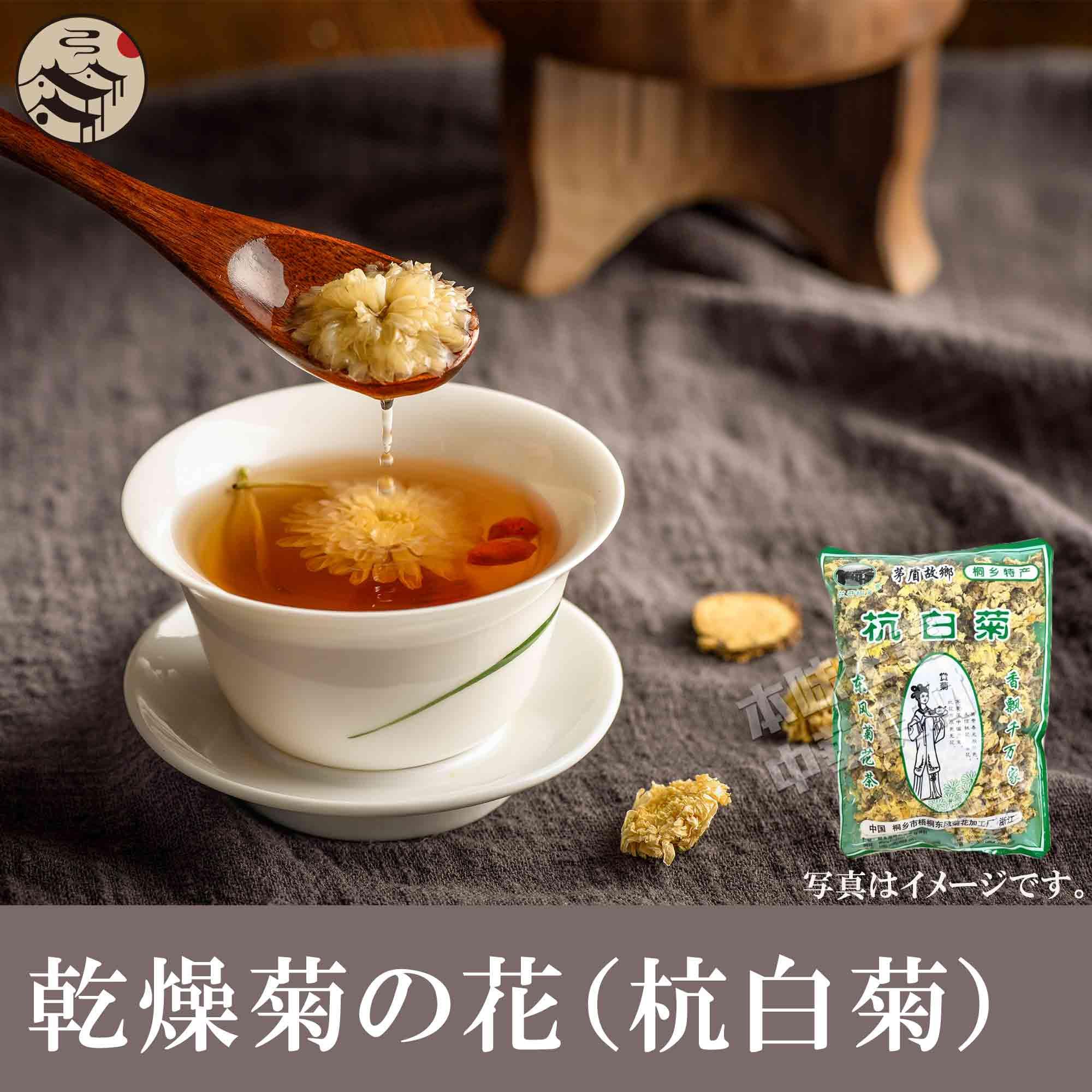 記念日 乾燥菊の花 杭白菊 当店限定販売 75g
