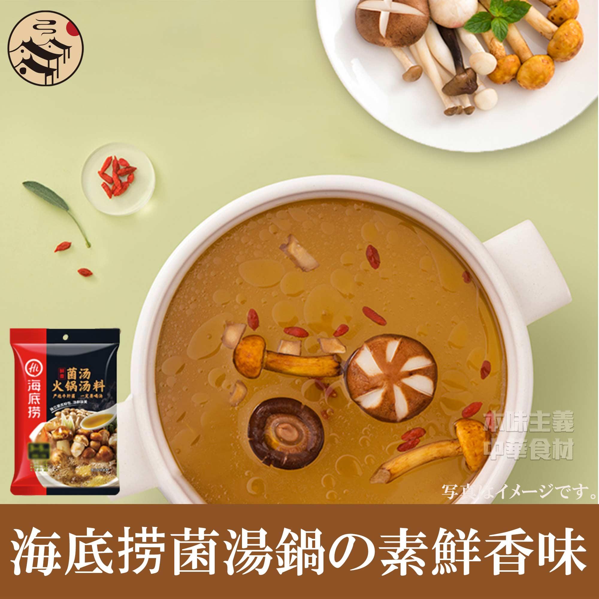 正規輸入品 海底撈茸湯鍋の素 鮮香味150g ランキング総合1位 中華料理 中華食材 鍋料理 年末年始大決算 さっぱりした味 調味料