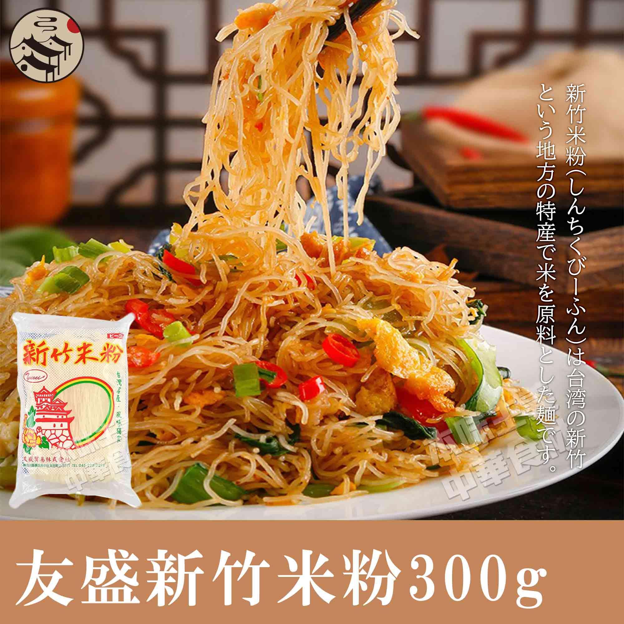 友盛台湾新竹伝統米粉 保証 人気急上昇 ビーフン 中華料理食材名物 台湾風味人気商品 台湾名産