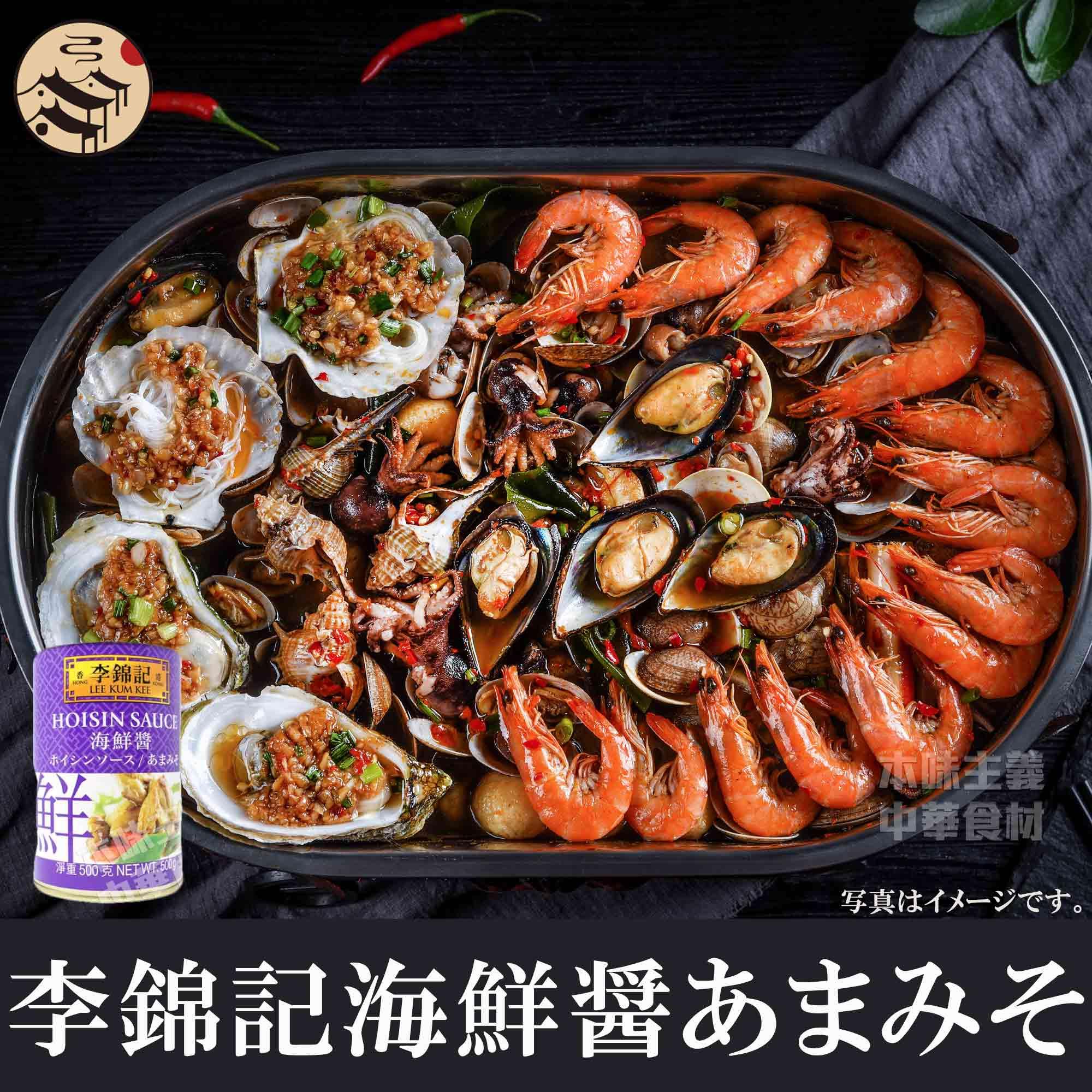 李錦記海鮮醤 正規取扱店 LKK中華調味料あまみそ 人気ブランド多数対象 500g