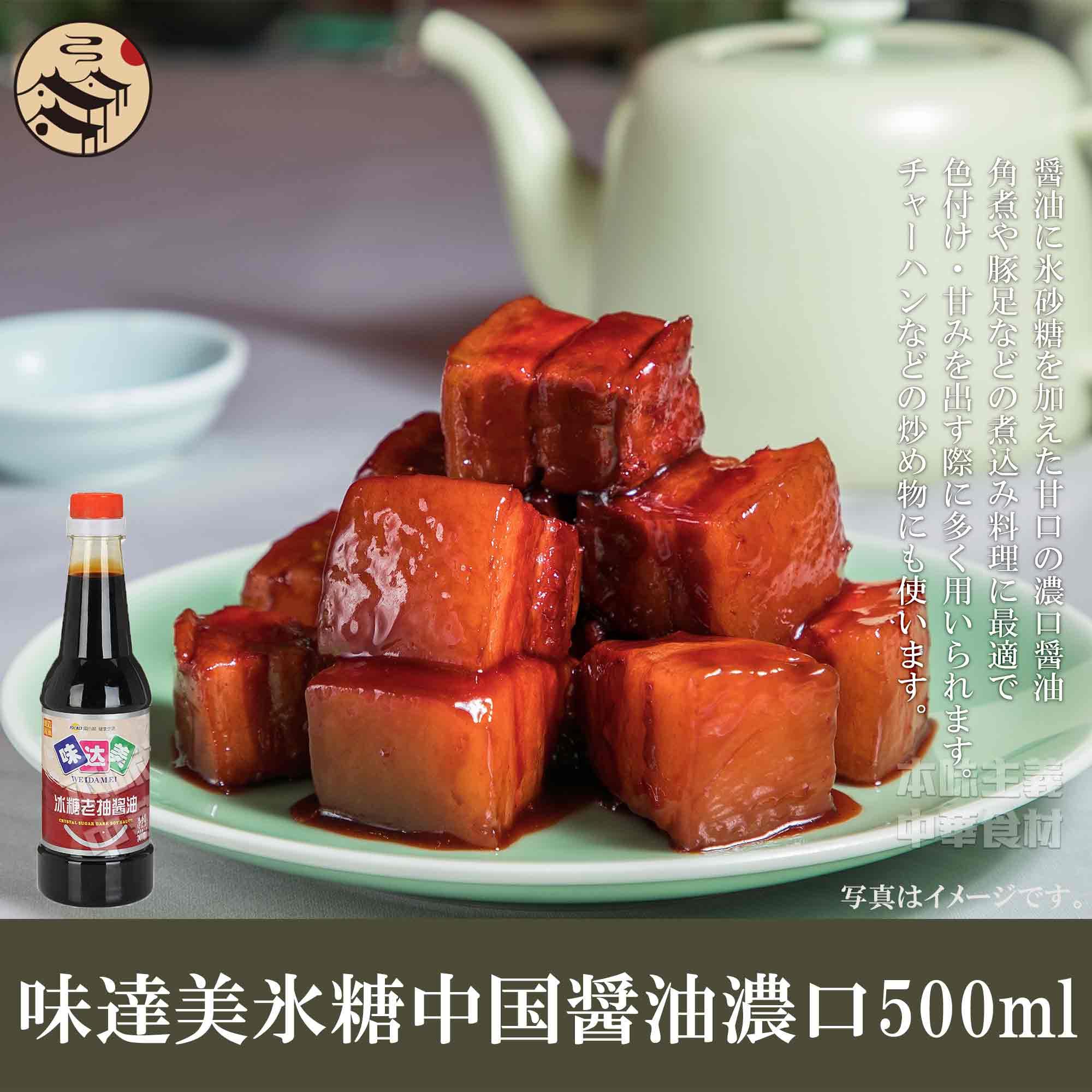 中国産 入荷予定 欣和味達美氷糖中国醤油 流行 濃口 500ml