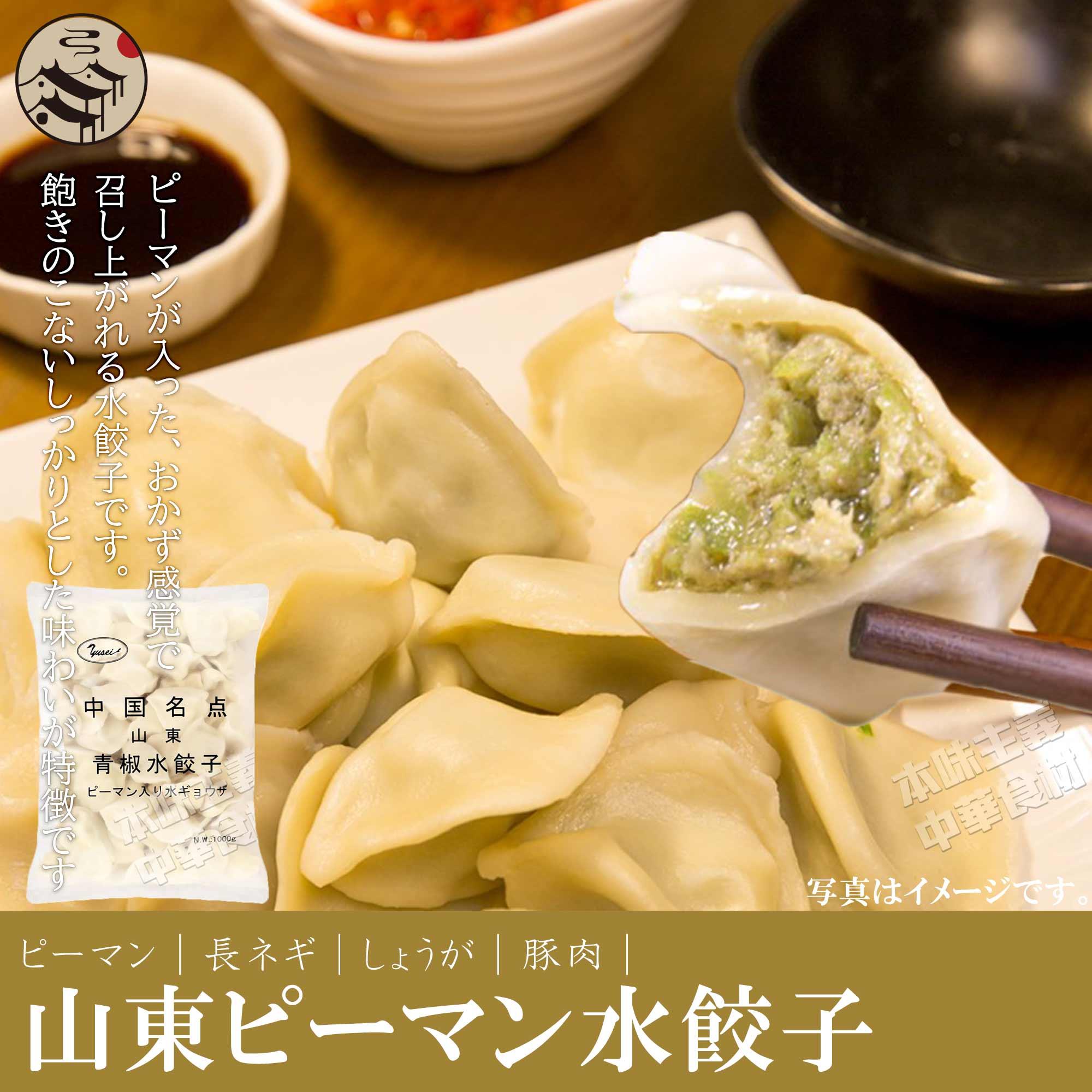 中国名点山東青椒水餃子(ピーマン入りモチモチ水ギョーザ)1kg お得! 中華料理人気商品・中国名物・ピーマン・ゆでるだけでできる!
