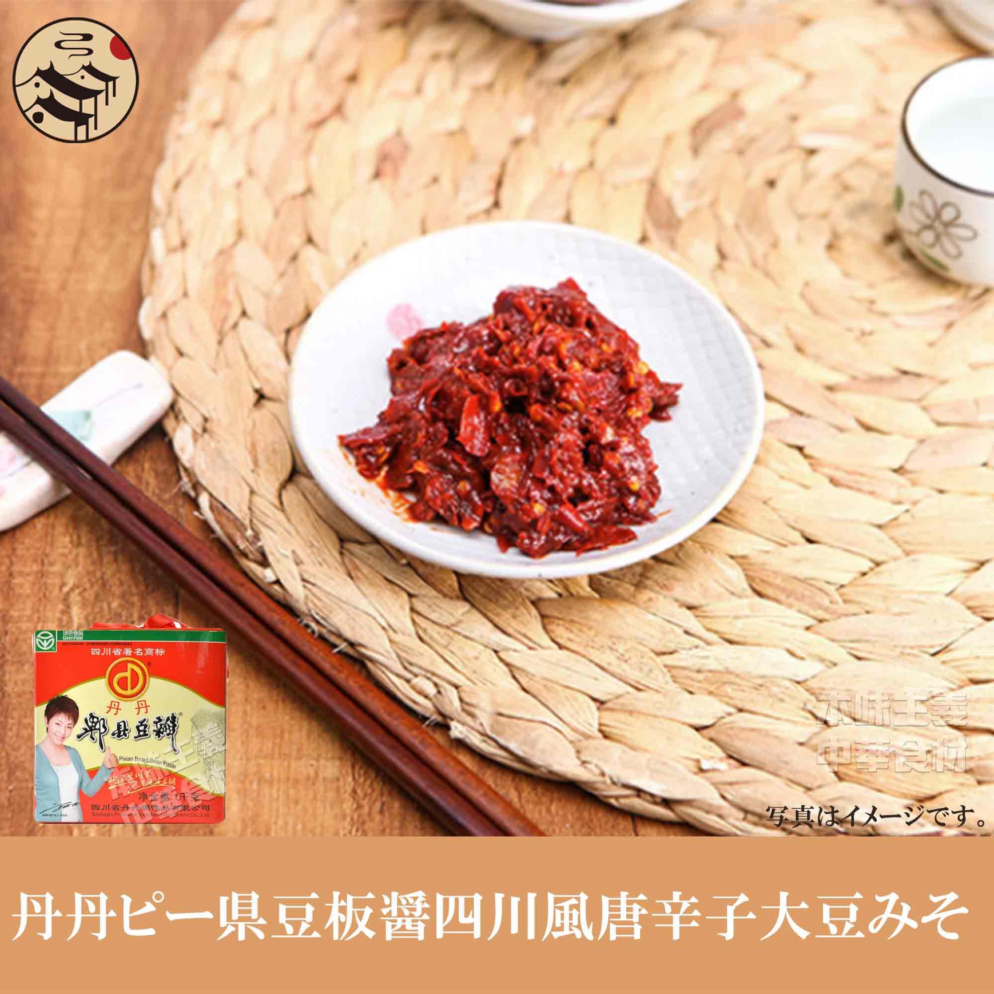 送料無料新品 丹丹ピー県豆板醤 特売 四川風唐辛子大豆みそ 1kg
