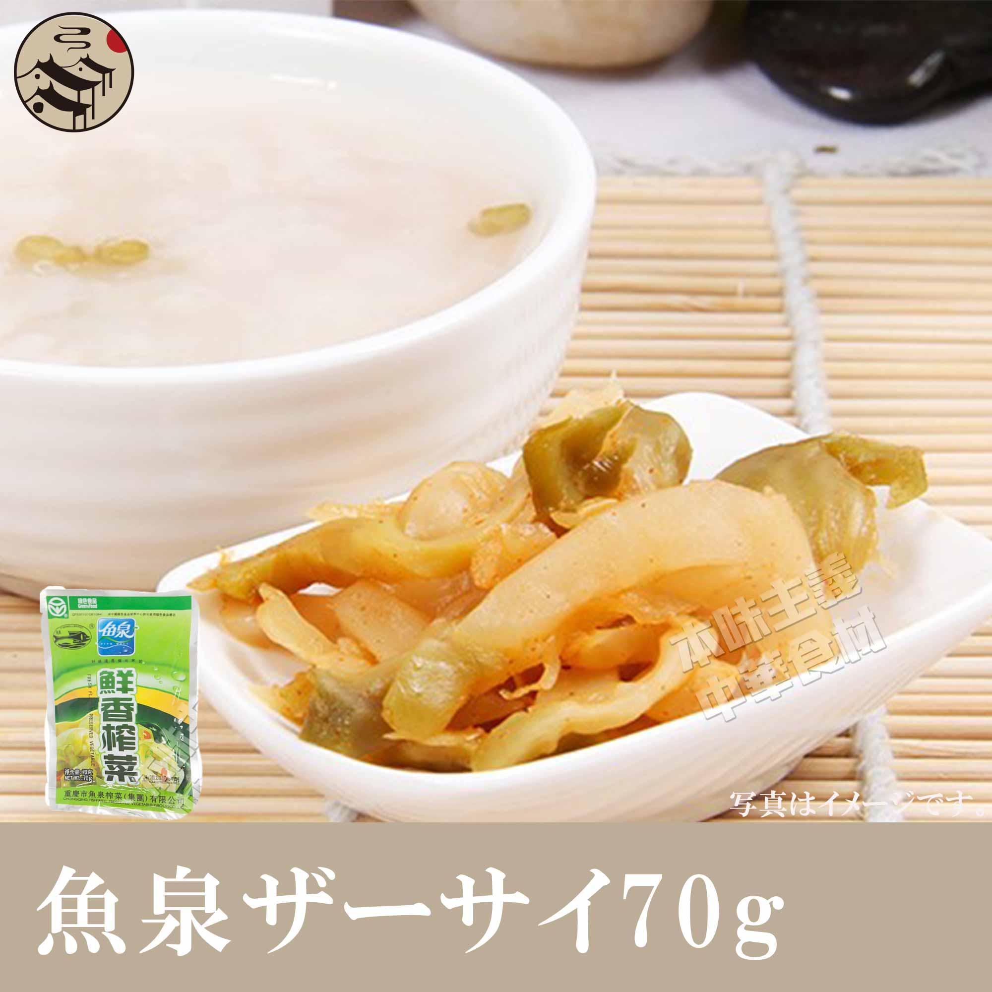 大人気!魚泉 ザーサイ(一等品) 70g 中華漬物