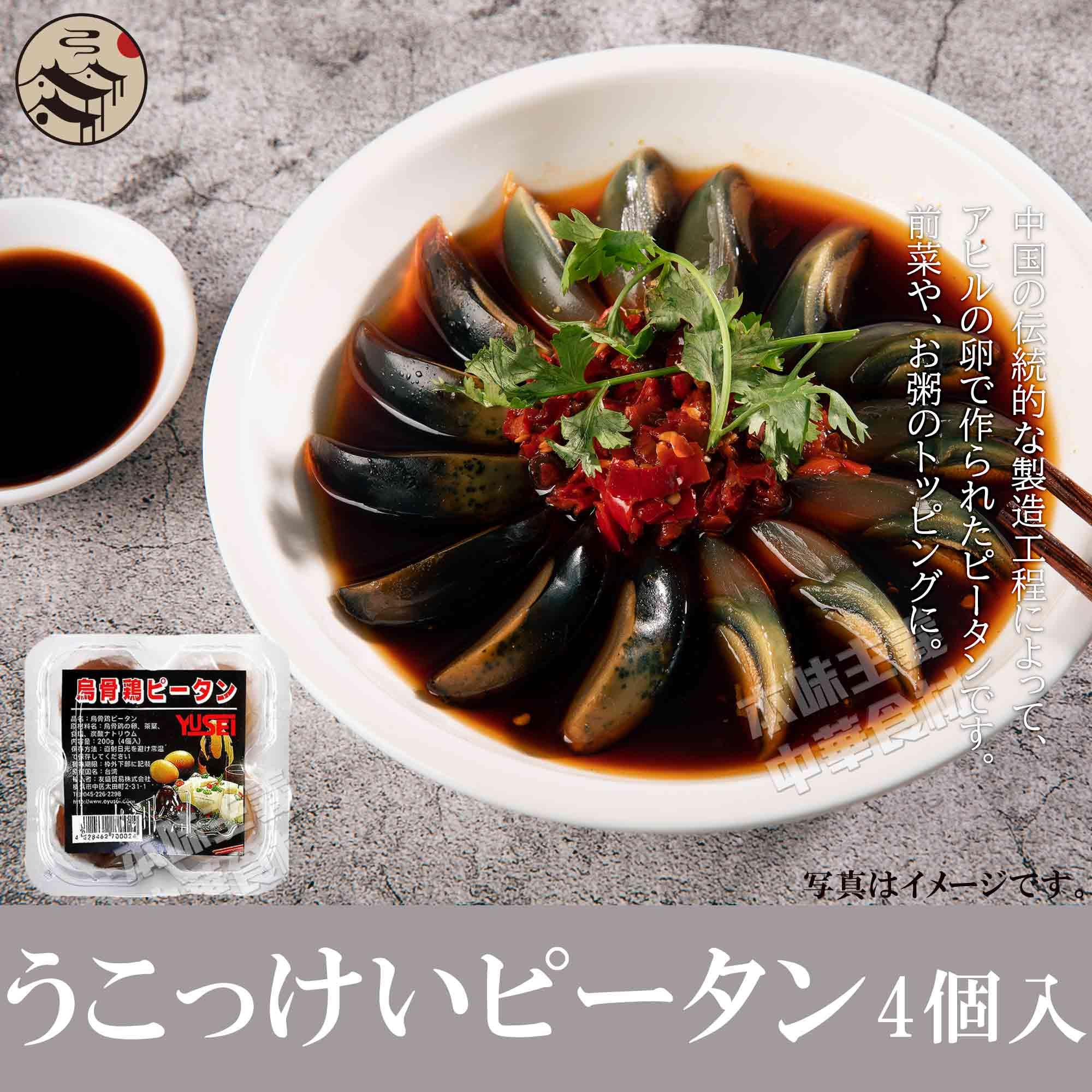 送料無料新品 友盛特色台湾烏骨鶏皮蛋 うこっけいピータン 中華料理人気商品 台湾風味名物 出群