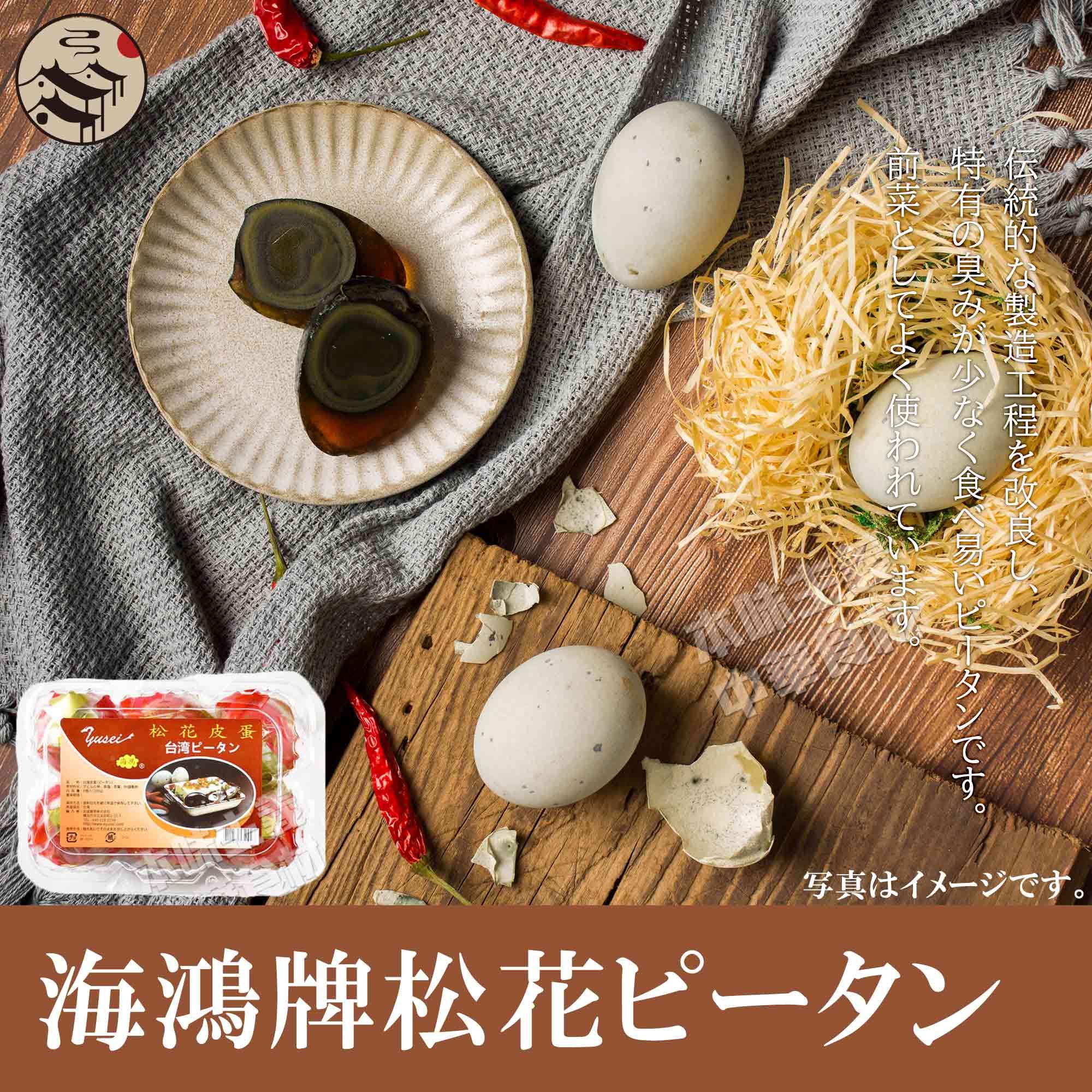 開店祝い 友盛海鴻牌台湾松花皮蛋 ピータン 中華食材調味料 中華料理人気商品 台湾風味名物 注目ブランド