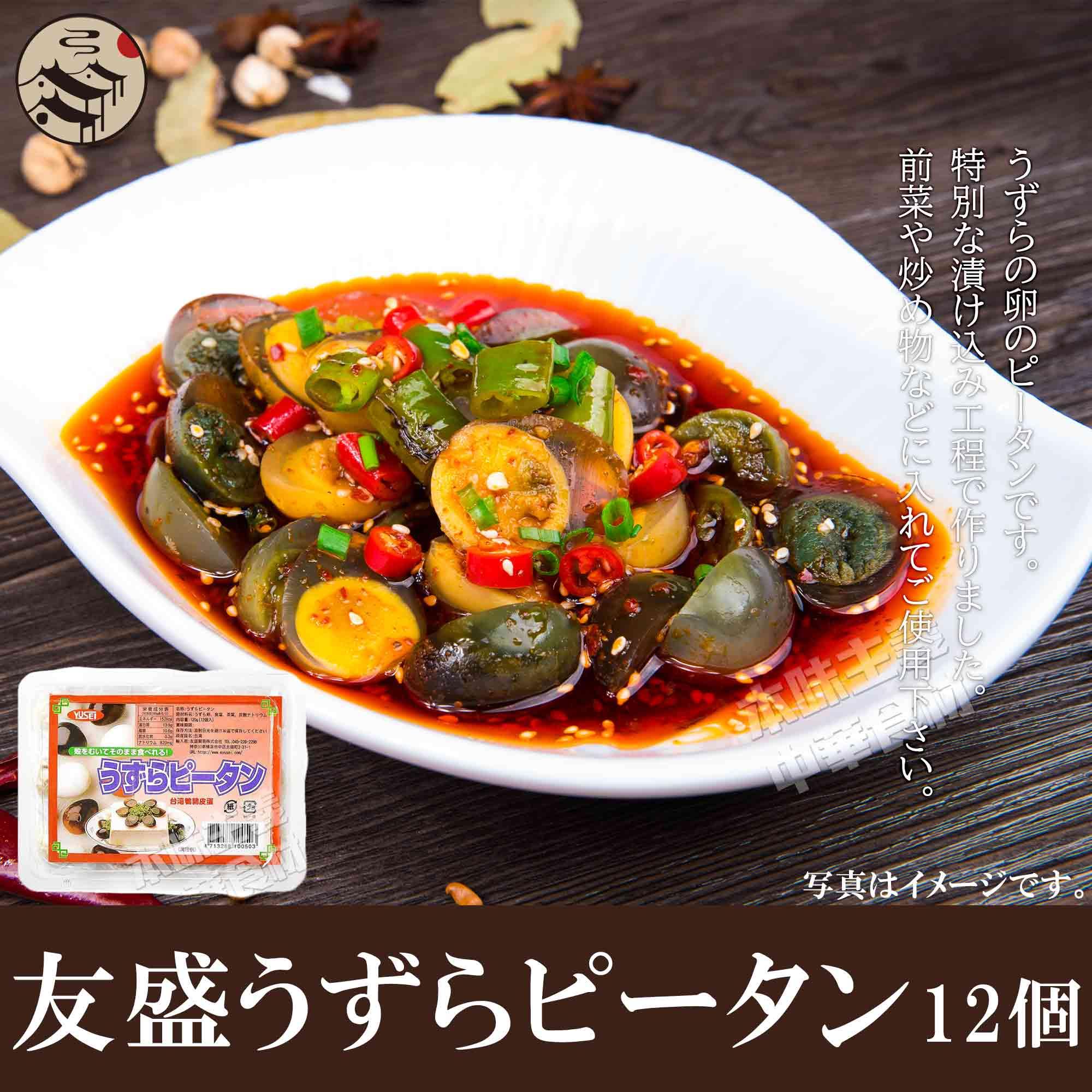感謝価格 ピータンの入門編としておすすめします 友盛台湾#40298;鶉皮蛋 うずらピータン 台湾風味名物 中華料理人気商品 春の新作 中華食材調味料
