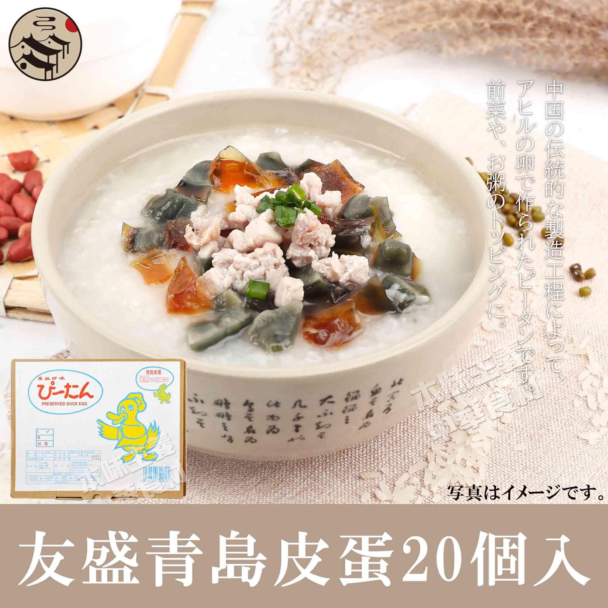 セール特別価格 友盛青島皮蛋 チンタオピータンLサイズ まとめ買い特価 業務用 お得 台湾風味名物 中華食材調味料 中華料理人気商品