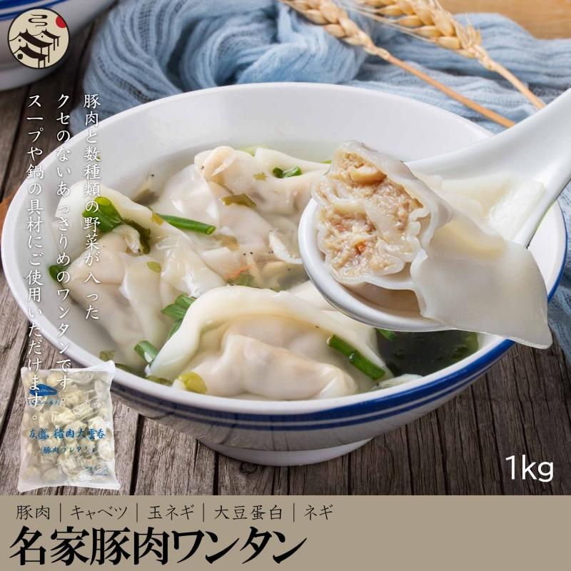 友盛名家豚肉ワンタン(約50個入)1kg お得!中華料理人気商品・中国名物・雲呑