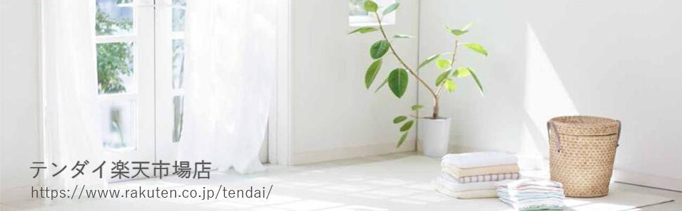 テンダイ楽天市場店:テンダイはスリッパ・タオルなど日用品全般を取り扱う商社です。