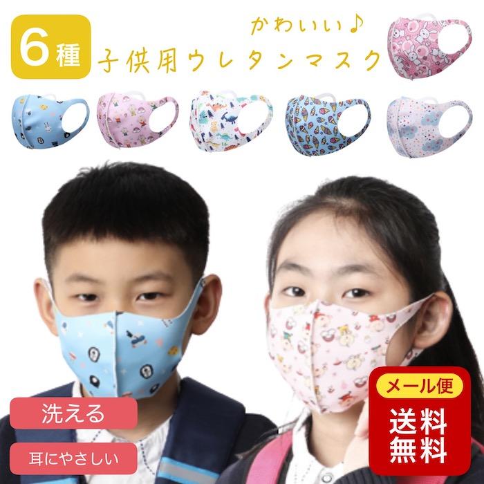 ウレタンマスク 子供 トラスト キッズ 個包装 在庫あり キッズマスク マスク 超激安特価 かわいい 翌日発送 子供用 PM2.5 風邪 柄 花粉症 洗える 通学 通園 ウレタン 花粉対策 送料無料