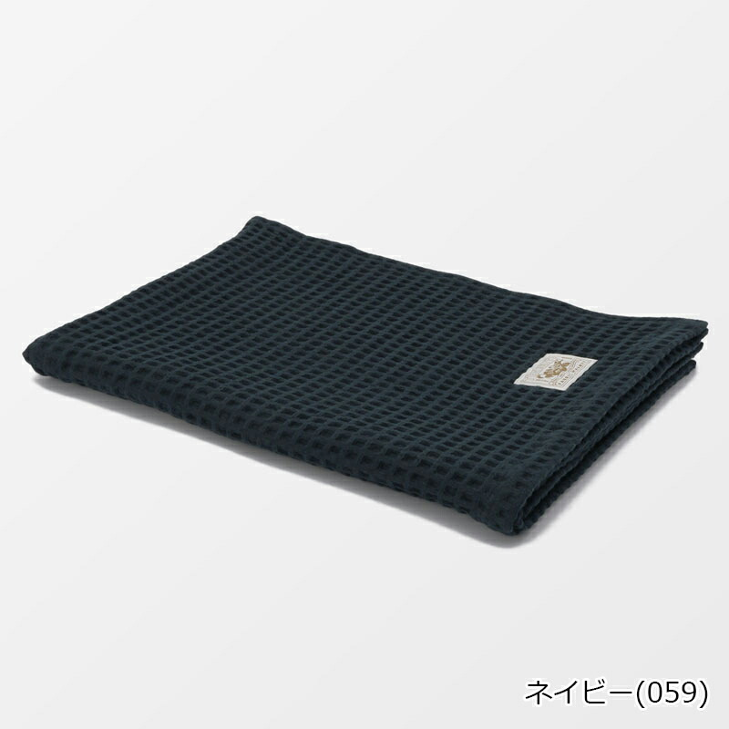 コットンワッフルハーフケット 日本製 | テネリータ TENERITA