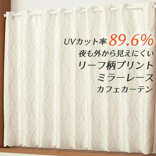 即納可能 1枚ならメール便可 おしゃれ柄プリント 高密度編み UVカット断熱保温カフェカーテン カフェカーテン ミラーレース リーフ柄 夜も外から見えにくい断熱保温UVカット率89.6% 4259グレー柄プリント メール便可 日本製 在庫品 145×高さ50 75 北欧調巾 100cm丈1枚入 1枚まで おしゃれ 新作多数 幅 公式ショップ