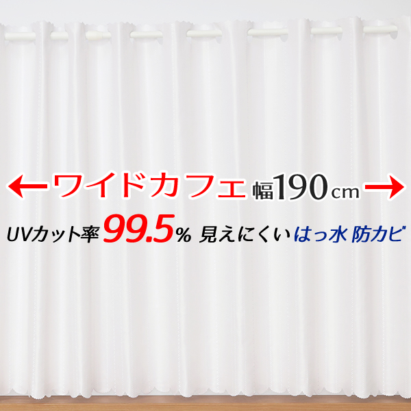 高機能すぎるカフェカーテン 断熱UVカット長い丈サイズロング カフェカーテン ロングサイズ ミラー UVカット率99.5% 外から見えにくい 断熱 遮熱 保温 はっ水 防カビ加工 お風呂 100 浴室 在庫品 幅 4294ホワイト 190×高さ90 異次元ミラー巾 受賞店 安値 176cm丈 長いサイズ 120 1枚入