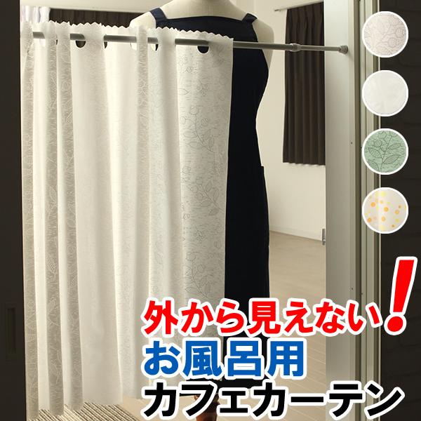 即納可能 徹底的にプライバシー保護 お風呂場にもおすすめです 超激安特価 はさみでカットできます カフェカーテン 外から見えない お風呂場 浴室 目隠し プライバシー保護 遮像 おしゃれ かわいい 1枚まで 巾 70 80 100cm丈 メール便可 在庫品 売り込み 90 ビニールなので飛沫感染対策の間仕切りにも 1枚入 140×高さ60 幅