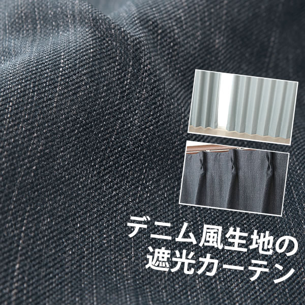 ワンランク上のオーダーカーテン仕様 カジュアルでシンプルなデニム調の遮光カーテン 遮光カーテンで断熱遮熱省エネ 11 19~11 27限定クーポン有 1.5倍ヒダ オーダーカーテン 5257 遮光カーテン 2級遮光 おしゃれ 日本製 デニム風生地 丈 301~400cm×高さ 受注生産A 巾 無地 60~200cm 至上 限定価格セール 幅 1窓単位