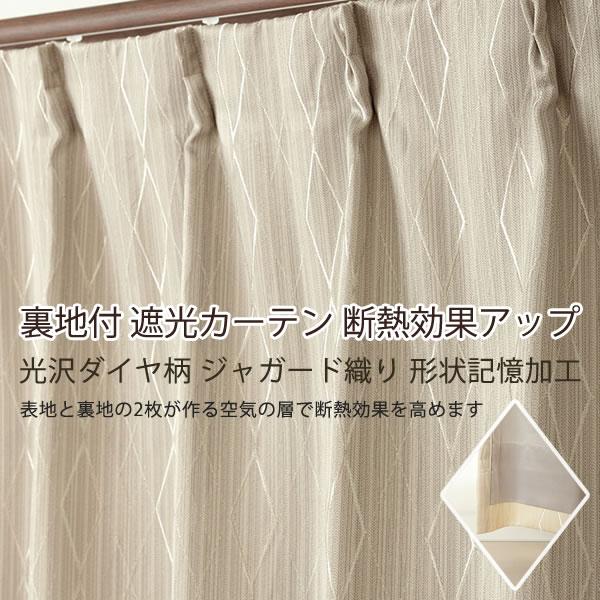 遮光カーテン 遮光3級 裏地付 ジャガード織り 光沢のある ダイヤ柄 断熱 おしゃれ 形状記憶加工 5266イージーオーダー 巾(幅)151~200cm×高さ(丈)201~280cm 1枚入 【受注生産A】
