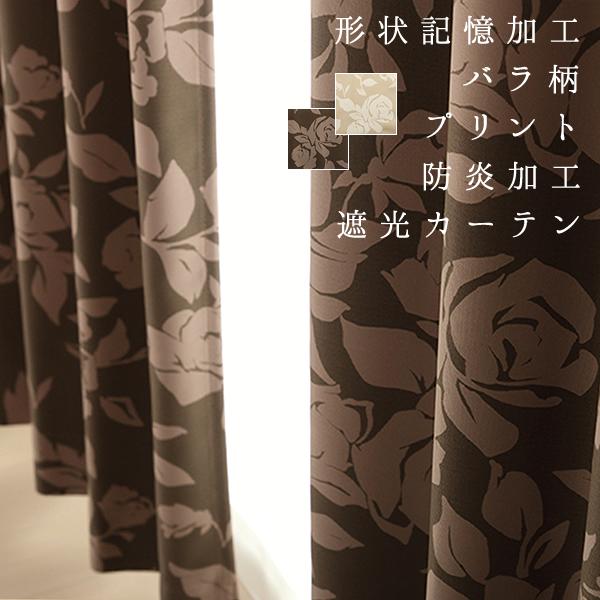 遮光カーテン 遮光2級 バラ柄 プリント 防炎加工 形状記憶加工 日本製 おしゃれ 5179 イージーオーダー 巾(幅)151~200×高さ(丈)201~280cm 1枚入遮光カーテン 【受注生産A】