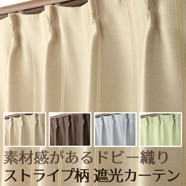 輸入 即納可能 シンプルなストライプ柄のカーテン 遮光カーテン アウトレット 2枚組 素材感があるドビー織り ストライプ柄 5264 既製品 100×200 在庫品 予約販売 200cm丈 178 100×178 100×135 巾100cm×高さ135 幅100センチ