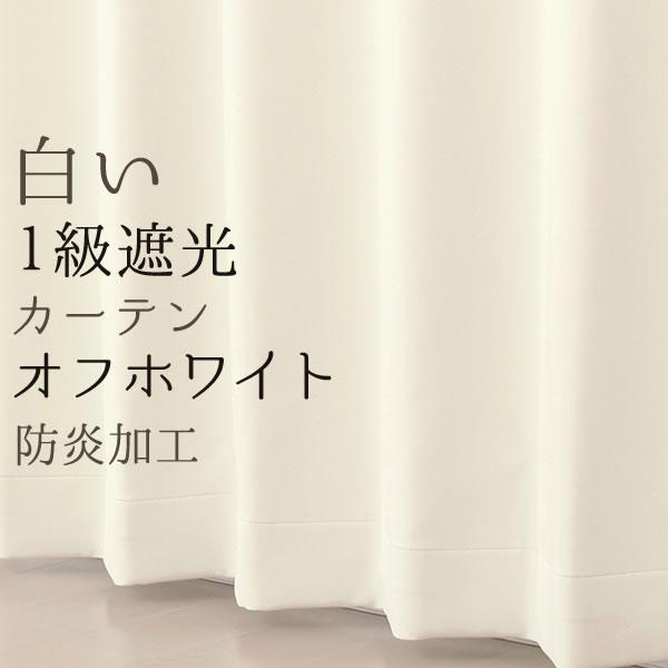送料無料 2倍ヒダ オーダーカーテン 5282 遮光カーテン 白 オフホワイト 1級遮光 無地 防炎加工 二重織り シンプル 日本製 おしゃれ 巾(幅)76~150cm×高さ(丈)201~280cm 1窓単位【受注生産A】
