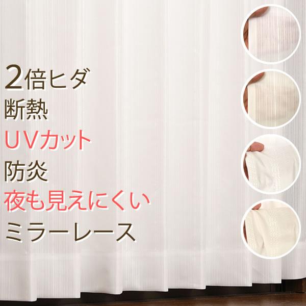 【3/1限定クーポン有】 レースカーテン ミラー 2倍ヒダ 断熱 防炎加工 UVカット 外から見えにくい 難燃糸 無地・ストライプ柄 遮像 日本製 おしゃれ <BR>規格サイズ 巾(幅)100cm×高さ(丈)213・218・223・228・233・238cm 2枚組(入)<BR>【受注生産A】