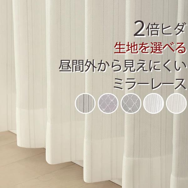 送料無料 2倍ヒダ オーダーカーテン レースカーテン ミラー 2倍ヒダ 選べる 昼間外から見えにくい UVカット 日本製 おしゃれ 巾(幅)301~400cm×高さ(丈)201~280cm 1窓単位odl50【受注生産A】