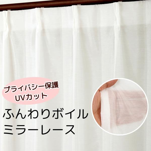 【送料無料】 2倍ヒダ オーダーカーテン 4024 UVカット レースカーテン ミラー 夜も外から見えにくい ふんわりボイル 巾(幅)376~450cm×高さ(丈)201~280cm 1窓単位【受注生産A】大きいサイズ