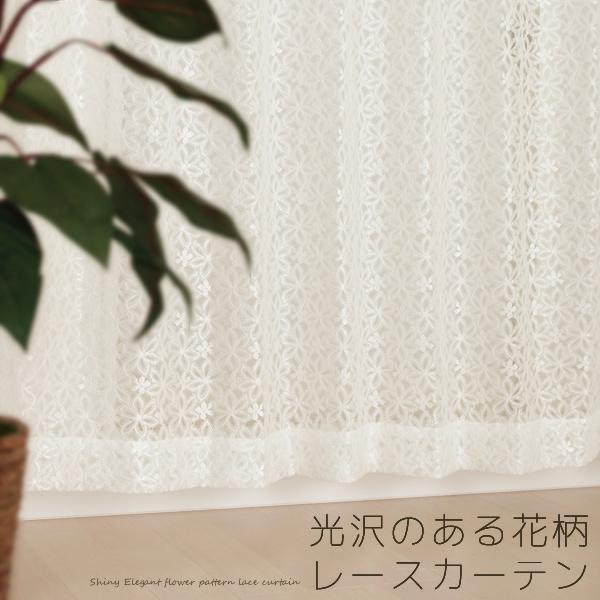 【マラソン期間クーポン有】 送料無料 2倍ヒダ オーダーカーテン 4222 レースカーテン 花柄 光沢のある花柄 日本製 おしゃれ オフホワイト 巾(幅)226~300cm×高さ(丈)201~280cm 1窓単位【受注生産A】