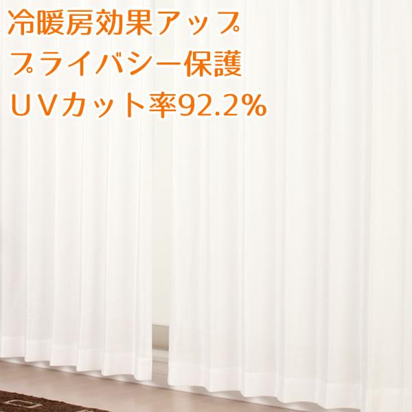【マラソン期間クーポン有】 1.5倍ヒダ オーダーカーテン 4223 レースカーテン ミラー 夜でも見えにくい 断熱UVカット 紫外線カット率92.2% 無地 遮像 日本製 おしゃれ 巾(幅)401~500cm×高さ(丈)60~200cm 1窓単位【受注生産A】大きいサイズ