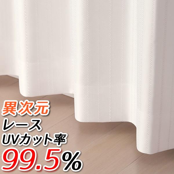驚異のUVカット率99.5% 外からもとても透けにくくプライバシーを保護 新品 送料無料 レースカーテン ミラー UVカット率99.5% 見えにくい 断熱 遮熱 保温 4263ホワイト ストライプ柄 既製品 幅100 幅150 幅 在庫品 おしゃれ 150 巾 100cm2枚組 200センチ 日本製 お買得 200cm1枚入り