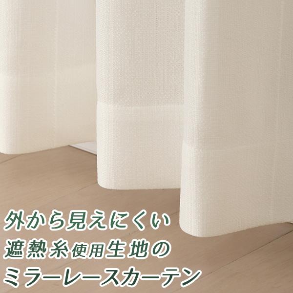 即納 日本全国 送料無料 12サイズのミラーレースカーテン 均一価格 ラッピング無料 レースカーテン ミラー 12サイズ均一価格 アウトレット 外から見えにくい UVカット 遮熱糸 ミラーレース 幅150 200センチ 幅100cm2枚組 150 幅100 ミラーカーテン お得サイズ 在庫品 9034ストライプホワイト 200cm1枚入り