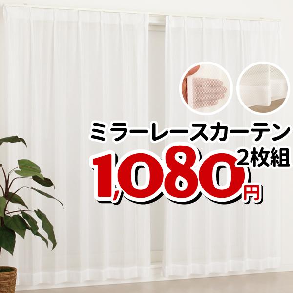贈り物 即納可能 日中の目隠しに ミラーカーテン2枚組 アウトレット価格でとってもお買い得です レースカーテン ミラー アウトレット ミラーカーテン 在庫品 幅100cm×高さ133 均一価格 お得サイズ 完売 198cm丈 176 2枚組