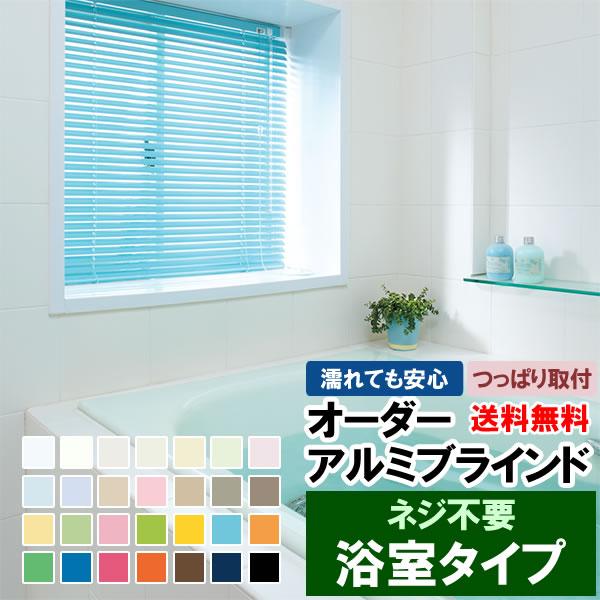 海外限定 10026061 4-2 送料無料 ファッション通販 つっぱり式浴室タイプ 28色から選べるオーダーアルミブラインド立川機工ファーステージ FIRSTAGE 同梱不可商品