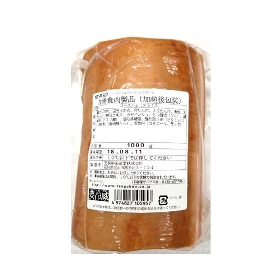 業務用1.0kgのお得サイズ スライス ロースハム 1.0kg 送料別 業務用 おやつ 大幅値下げランキング お弁当 たっぷり サンドイッチ 毎週更新 トッピング サラダ