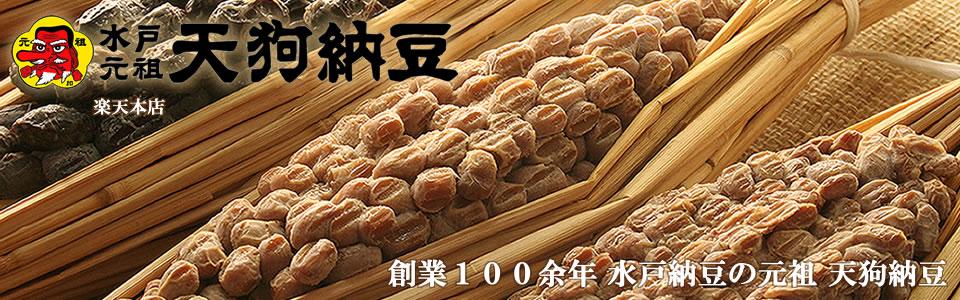 水戸元祖 天狗納豆:創業100余年 老舗の味「水戸元祖 天狗納豆」