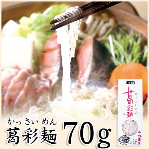 だしの旨味がしみこみやすい 吉野本葛を使用した乾麺 ついに入荷 葛彩麺 天極堂 激安 70g 乾麺