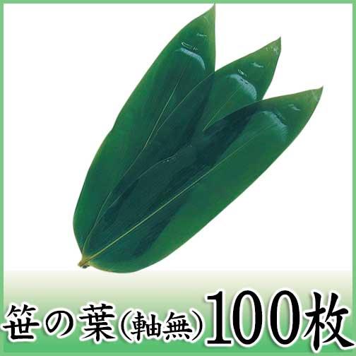 笹の葉 軸無 100枚 天極堂 和食 飾り葉 敷き葉 青笹 業務用