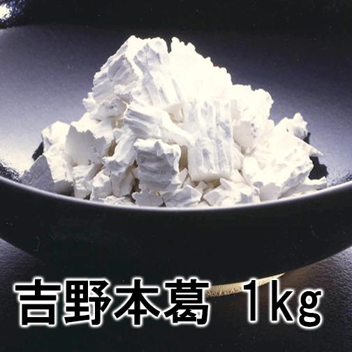 創業1870年の天極堂が作り上げた伝統食材 吉野本葛 ギフト 1kg天極堂 和食 業務用 くず 新作製品 世界最高品質人気 葛粉 葛餅 葛湯 葛きり