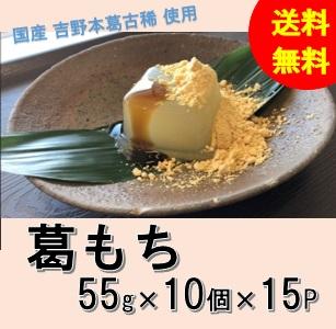 【葛餅】【くずもち】約55g×10個×15袋