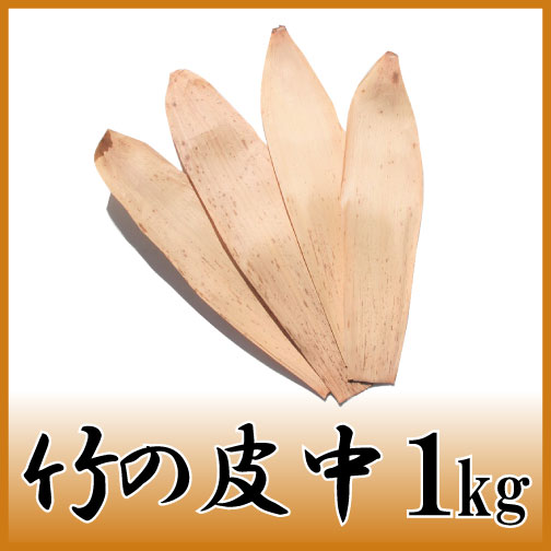 丁寧に選別された竹の皮 竹の皮 格安 価格でご提供いたします 高品質 中 1kg 天極堂 おにぎり 和食 中華ちまき
