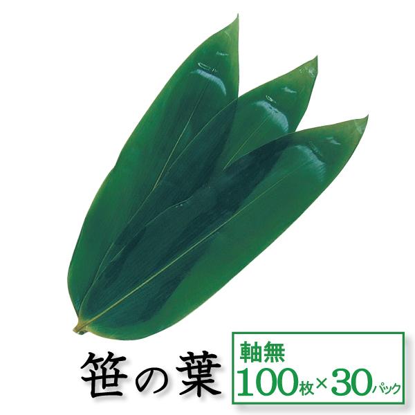 笹の葉 軸無 お得な30パックセット 100枚×30パック 天極堂 和食 青笹 飾り葉 敷き葉 業務用 送料無料
