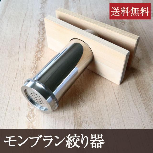 話題のモンブランクリームが絞れる 通常便なら送料無料 モンブラン絞り器 クリーム 格安SALEスタート 調理器具 絞り袋 ケーキ