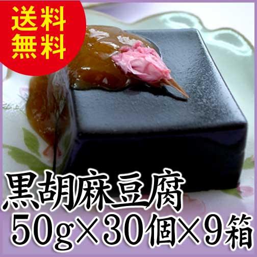 黒胡麻豆腐 1個(50g)×30個×9箱 天極堂 ごまどうふ 和食 業務用 送料無料