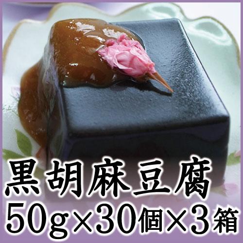 黒胡麻豆腐 1個(50g)×30個×3箱 天極堂 ごまどうふ 和食 業務用 送料無料