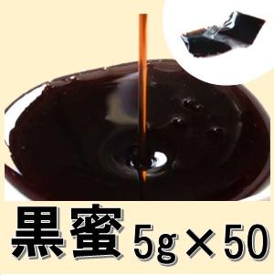 販売実績No.1 コクのある黒糖の風味が美味しい黒みつ 黒蜜 スーパーセール期間限定 5g×50個 天極堂 くろみつ 3コまでネコポス便可 業務用 和菓子 小袋 洋菓子