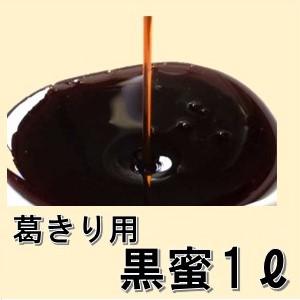 葛きり用黒蜜 1L 天極堂 くろみつ 和菓子 洋菓子 業務用