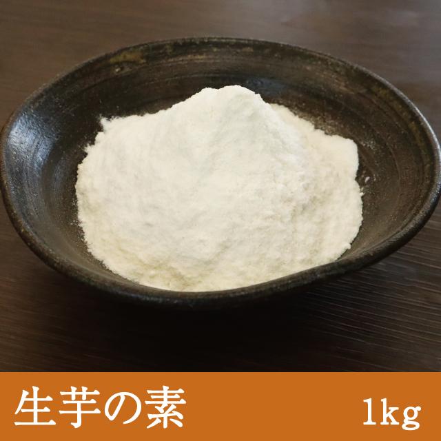 国産のやまと芋を使用した粉末生芋 生芋の素 激安 激安特価 送料無料 1kg 天極堂 やまと芋 上用まんじゅう かるかん 麺 売買 お好み焼き カステラ